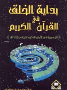 بداية الخلق في القرآن الكريم