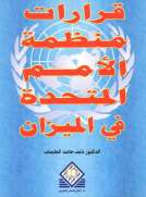 قرارات منظمة الأمم المتحدة في الميزان