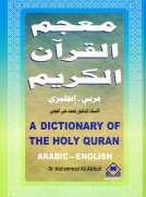 A Dictionary of the Holy Quran معجم القرآن الكريم