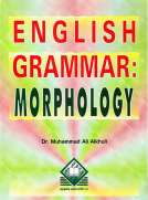 English Grammar: Morphology