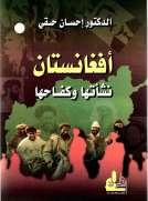 أفغانستان نشأتها وكفاحها