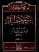 الحكم العطائية شرح و تحليل - المجلد الثاني