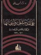 علماء دمشق و أعيانها في القرن الخامس عشر الهجري