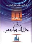 رباعيات مولانا جلال الدين الرومي