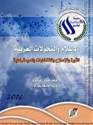 الإعلام والتحولات العربية - الثورة والاصلاح والانتخابات والديمقراطية