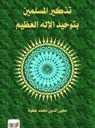 تذكيــر المسلمـين بتوحيـد الإلـه العظيـم