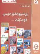 في التاريخ الثقافي التونسي - مجلات أفلت