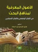 الأصول المعرفية لمناهج البحث في الفكر الوضعي والفكر الإسلامي