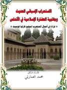 الإستعراب الإسباني وجاذبية الحضارة الإسلامية في الأندلس