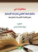 محاضرات في مناهج البحث العلمي للدراسات الإنسانية