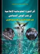 أثر الثورة المعلوماتية الإعلامية في نشر الوعي السياسي لدى الشباب الأردني في ظل الربيع العربي