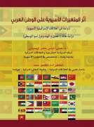 أثر المتغيرات الآسيوية على الوطن العربي (دراسة في العلاقات الإسرائيلية الآسيوية)