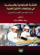 التنشئة الاجتماعية السياسية في مجتمعات الخليج العربية-دراسة أنموذجي الكويت والبحرين