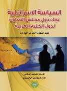 السياسة الإسرائيلية تجاه دول مجلس التعاون لدول الخليج العربية بعد انتهاء الحرب الباردة
