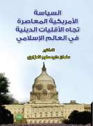 السياسة الأمريكية المعاصرة تجاه الأقليات الدينية في العالم الإسلامي