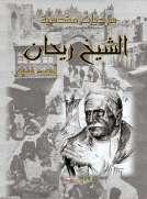 سرديات مقدسية - الشيخ ريحان