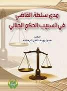 مدى سلطة القاضي فـي تسبيب الحكم الجنائي