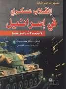 انقلاب عسكري في اسرائيل