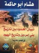 تبيان الحدود بين تاريخ بني إسرءيل وتاريخ اليهودفي العصور القديمة