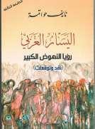 اليسار العربي رؤيا النهوض الكبير-نقد وتوقعات