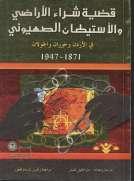 قضية شراء الأراضي والاستيطان الصهيوني في الأردن وحوران والجولان