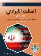 المثلث الإيراني - الكتاب الأول - العلاقات الإسرائيلية الإيرانية الأمريكية