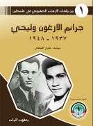 من ملفات الإرهاب الصهيوني في فلسطين (1) جرائم الأرغون وليحي1937 - 1948 - من ملفات الإرهاب الصهيوني في فلسطين (1)