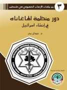 دور منظمة الهاغاناه في إنشاء إسرائيل - من ملفات الإرهاب الصهيوني في فلسطين (3)