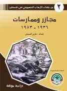 مجازر وممارسات 1936 - 1983 / من ملفات الإرهاب الصهيوني في فلسطين (2)من ملفات  الإرهاب الصهيوني في فلسطين (2)