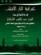 جغرافية الباز الأشهب - قراءة ثانية في سيرة الشيخ عبدالقادر الكيلاني