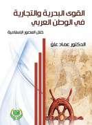 القوى البحرية والتجارية في الخليج العربي خلال العصور الاسلامية