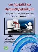 دور التلفزيون في نشر التعاليم الإسلامية