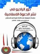 دور الراديو في نشر الدعوة الإسلامية