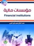 مؤسسات مالية