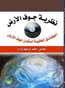 نظرية جوف الارض - الحقائق المخيفة لسكان جوف الارض