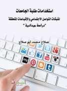 استخدامات طلبة الجامعات لشبكات التواصل الاجتماعي والإشباعات المتحققة
