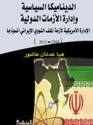 الديناميكا السياسية  وإدارة الأزمات الدولية الادارة الاميريكية لأزمة الملف النووي الايراني نموذجا