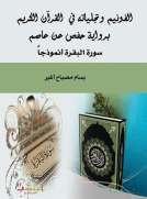 الفونيم وتجلياته في  القرآن الكريم برواية حفص عن عاصم