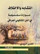 التشابه والاختلاف حـــــــوارات مــــتــــنــوعـــة في الفن التشكيلي العراقي