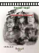الموجة الجديدة في السينما الفلسطينية