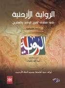 الرواية الأردنية على مشارف القرن الواحد والعشرين