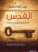 القدس في الشعر العربي الحديث