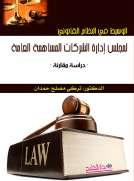 الوسيط في النظام القانوني لمجلس إدارة الشركات المساهمة العامة
