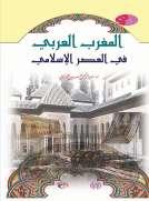 المغرب العربي في العصر الإسلامي