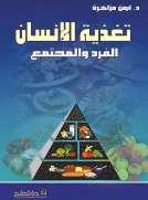تغذية الإنسان الفرد والمجتمع