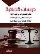 دراسات قضائية