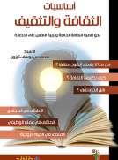 أساسيات الثقافة والتثقيف نحو تنمية الثقافة الخاصّة وتربية النفس على الحضارة