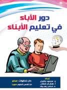 دور الآباء في تعليم الأبناء