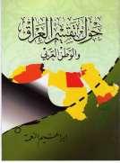 حول تقسيم العراق والوطن العربي