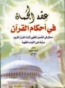 عقد الجمان في أحكام القرآن